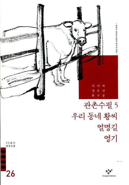 관촌수필5 우리동네황씨 열명길 영기