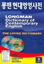 롱맨 현대영영사전 Longman Dictionary of Contemporary English with CD-ROM (Paperback + CD-ROM 1장, 케이스 포함, 4th Edition)