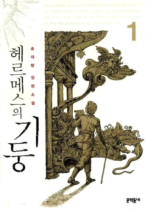 헤르메스의 기둥 : 송대방 장편소설 개정판