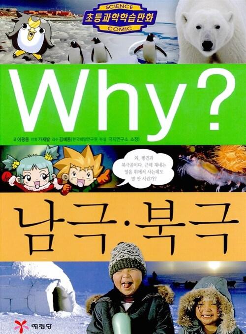 [중고] Why? 남극.북극