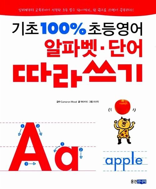 기초 100% 초등영어 알파벳 단어 따라쓰기