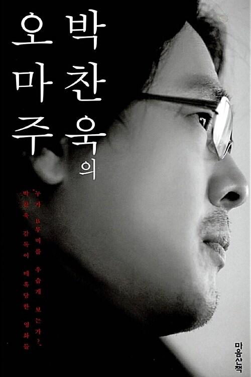 박찬욱의 오마주