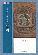 한국의 전통사회 화폐