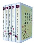 경악전서 - 전5권