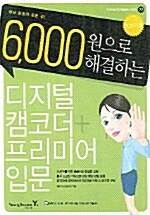 6,000원으로 해결하는 디지털 캠코더+프리미어 입문