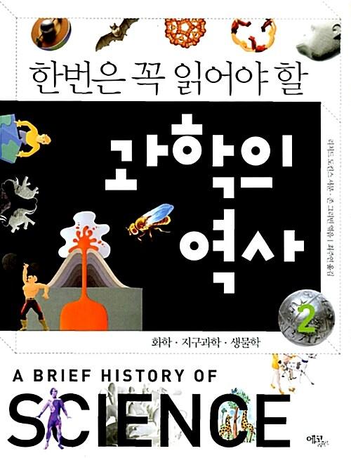 한번은 꼭 읽어야 할 과학의 역사 2