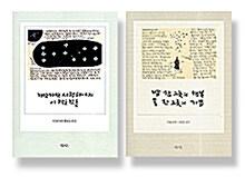 이철수의 나뭇잎 편지 2권 세트