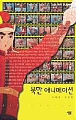 북한 애니메이션