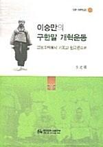 이승만의 구한말 개혁운동