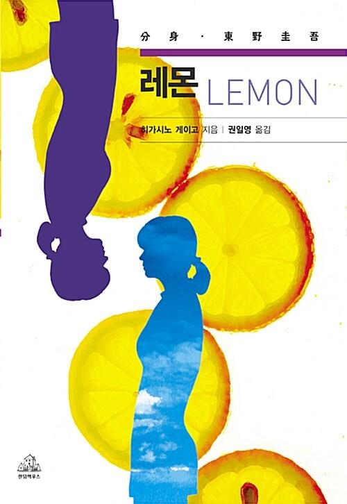 레몬 Lemon