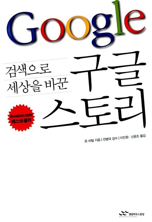 검색으로 세상을 바꾼 구글 스토리