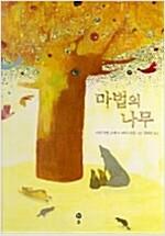 [중고] 마법의 나무