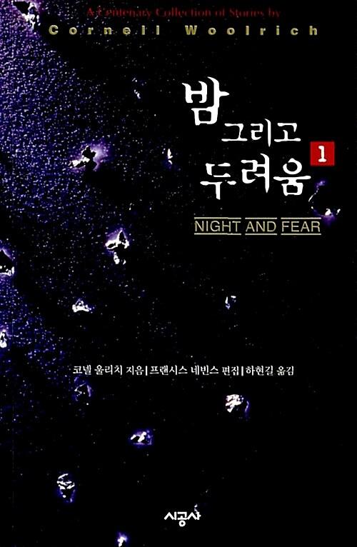 밤 그리고 두려움 1