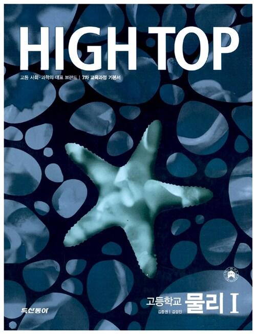 High Top 하이탑 고등학교 물리 1 - 전4권