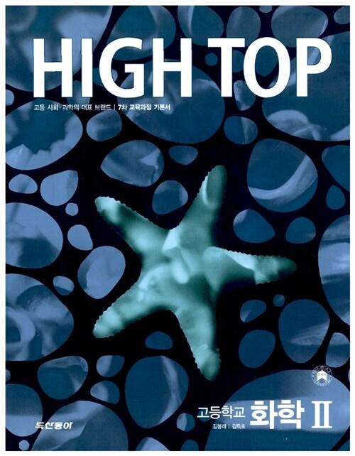 High Top 하이탑 고등학교 화학 2 - 전3권