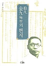 백범 김구선생의 편지