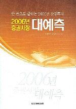 (2006년 증권시장) 대예측 : 한 권으로 끝내는 2006년 증권투자