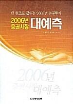 2006년 증권시장 대예측