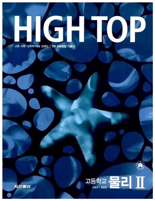 High Top 하이탑 고등학교 물리 2 - 전3권
