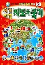 세계여행 지도와 국기