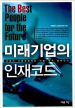 [중고] 미래기업의 인재코드