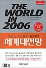 [중고] The World in 2006