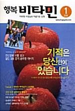 행복 비타민 2006.1