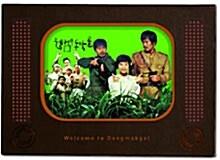 웰컴 투 동막골 (2 disc)