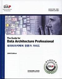 데이터아키텍처 전문가 가이드