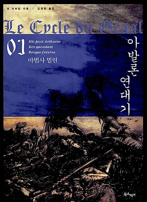 아발론 연대기 - 전8권 세트