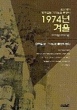 (유신치하 한국일보 기자노조 투쟁사)1974년 겨울 : 1974년~1981년