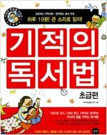 [중고] 기적의 독서법 중급편