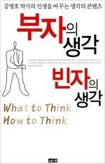 [중고] 부자의 생각 빈자의 생각