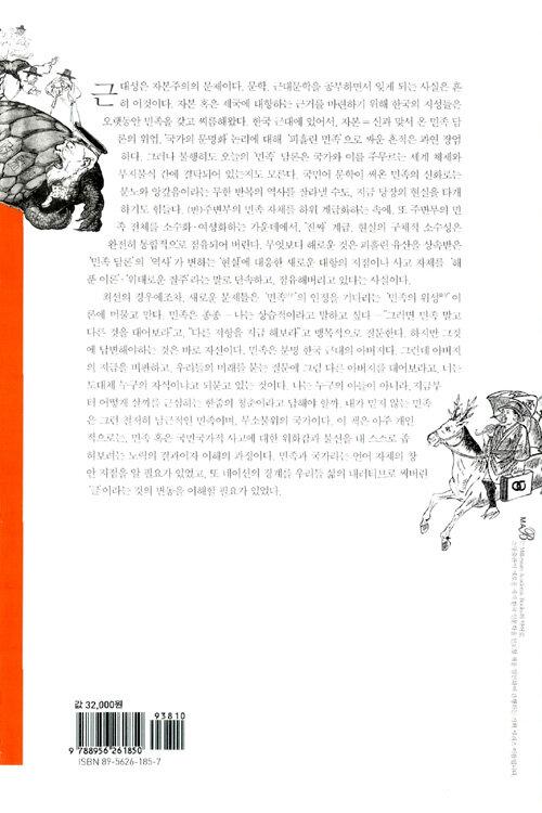 근대 네이션과 그 표상들 : 타자·교통·번역·에크리튀르