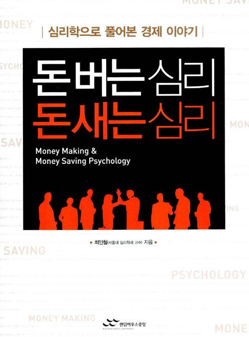 돈 버는 심리 돈 새는 심리 : 심리학으로 풀어본 경제 이야기