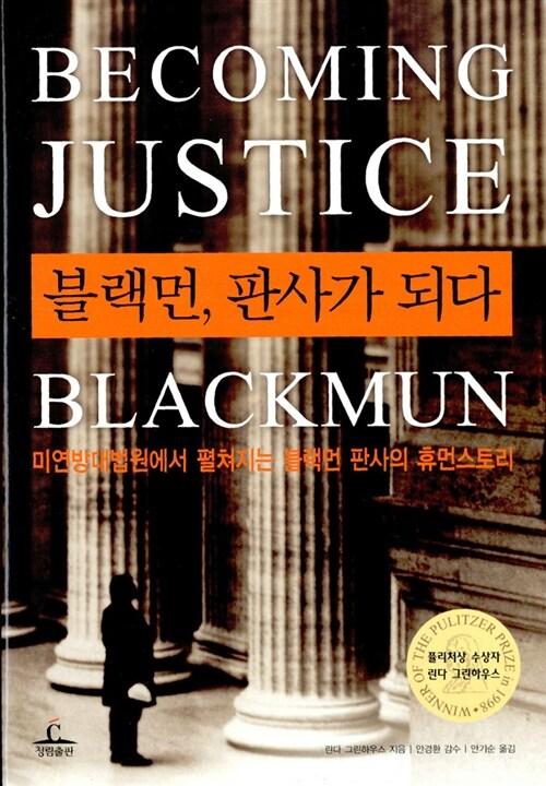 블랙먼, 판사가 되다