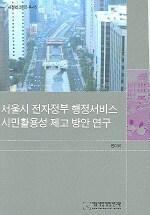 서울시 전자정부 행정서비스 시민활용성 제고 방안 연구