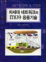 차세대네트워크와 IT839 응용기술