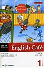 English Cafe - 제40탄