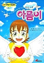 천사 소년 아름이