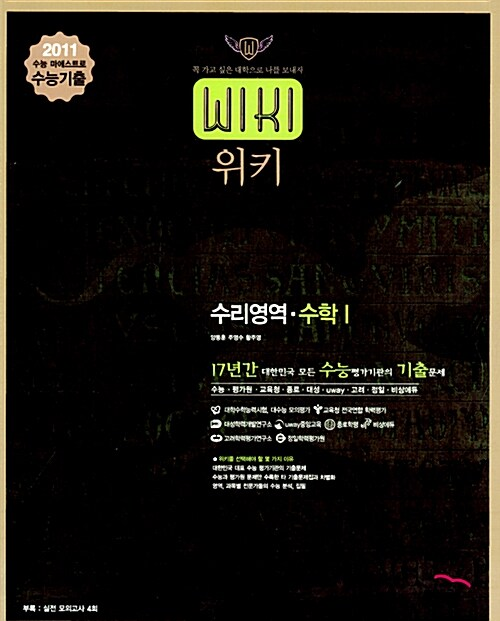 2011 수능대비 위키 수리영역 수학 1