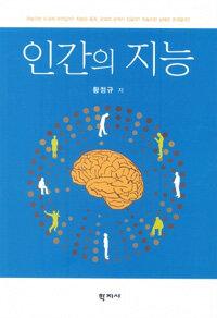 인간의 지능