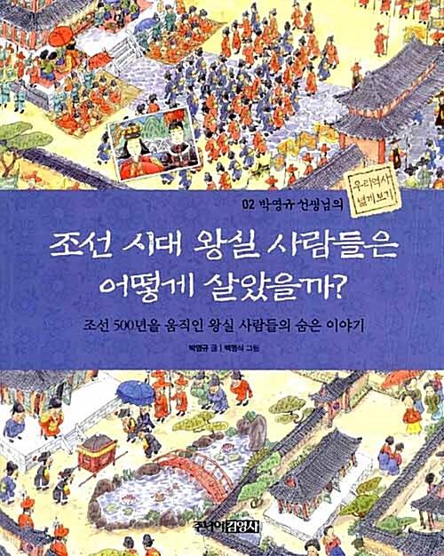 조선 시대 왕실 사람들은 어떻게 살았을까?