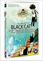 [중고] 검은 고양이 흰 고양이