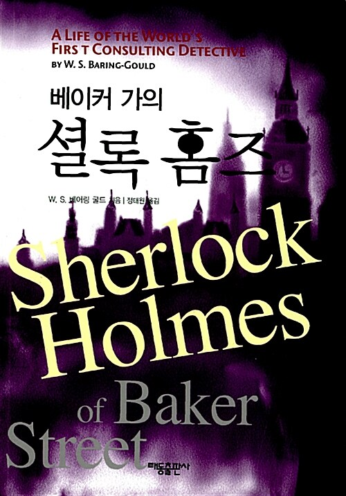 베이커 가의 셜록 홈즈 (반양장)