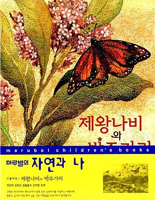 제왕나비와 박주가리