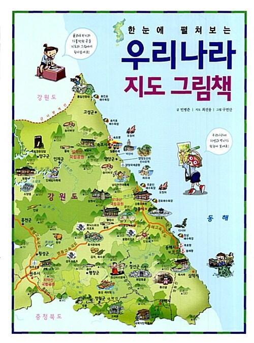 한눈에 펼쳐보는 우리나라 지도 그림책