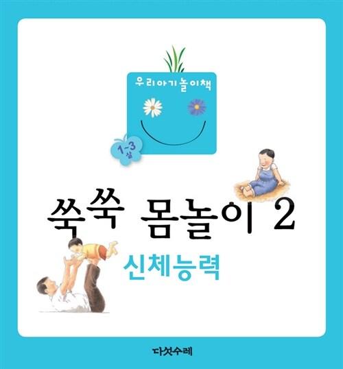 쑥쑥 몸놀이 2 - 전3권