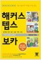[중고] 해커스 텝스 보카 (테이프 별매)