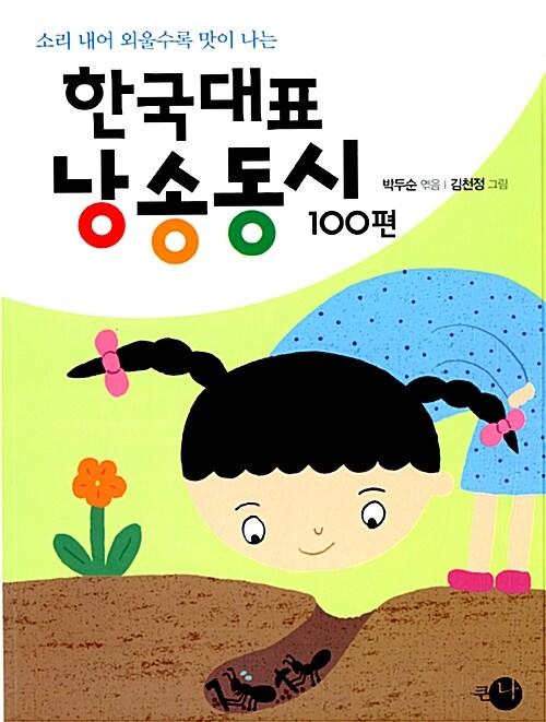 한국대표 낭송동시 100편